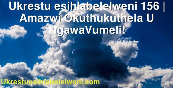 Ukrestu esihlabelelweni 156 | Amazwi Okuthukuthela U NgawaVumeli!