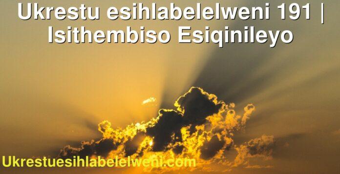 Ukrestu esihlabelelweni 191 | Isithembiso Esiqinileyo