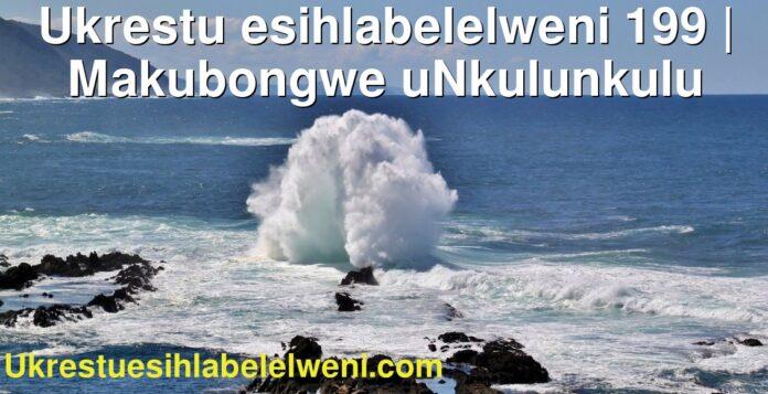 Ukrestu esihlabelelweni 199 | Makubongwe uNkulunkulu