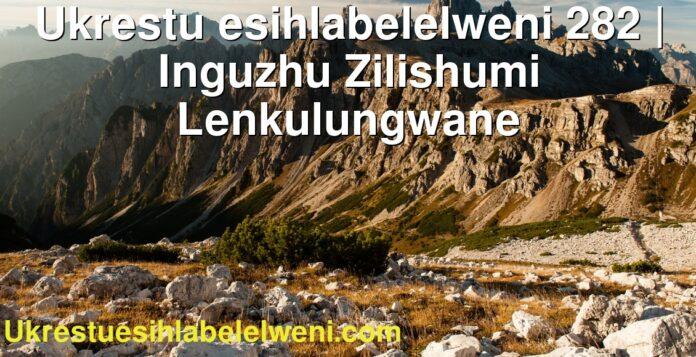 Ukrestu esihlabelelweni 282 | Inguzhu Zilishumi Lenkulungwane