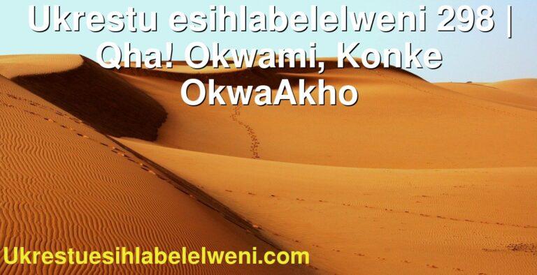 Ukrestu esihlabelelweni 298 | Qha! Okwami, Konke OkwaAkho