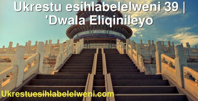 Ukrestu esihlabelelweni 39 | 'Dwala Eliqinileyo