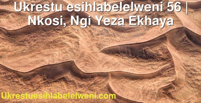 Ukrestu esihlabelelweni 56   Nkosi, Ngi Yeza Ekhaya