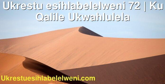 Ukrestu esihlabelelweni 72 | Ku Qalile Ukwahlulela